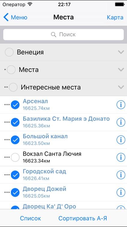 Венеция аудио- путеводитель screenshot-4