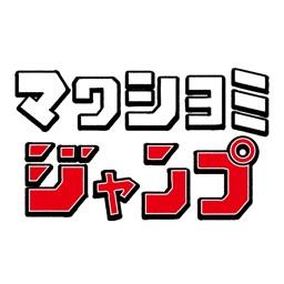 マワシヨミジャンプ マンガをMAPから獲って読めるアプリ