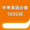 中考英语必备1600词
