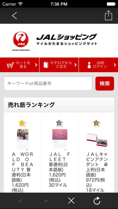 JALショッピング マイルがたまるショッピングアプリ ScreenShot2