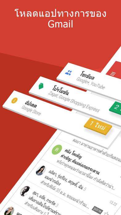 Screenshot for Gmail - อีเมลจาก Google in Thailand App Store
