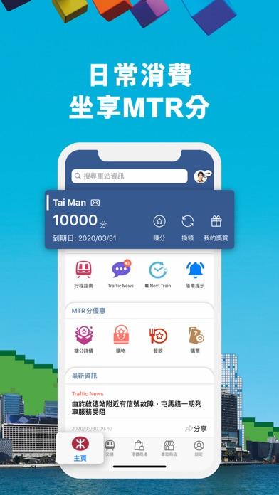 MTR Mobileのおすすめ画像2