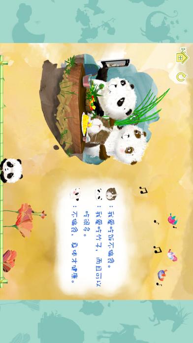 熊貓多多系列 06 - 我爱吃 screenshot 3