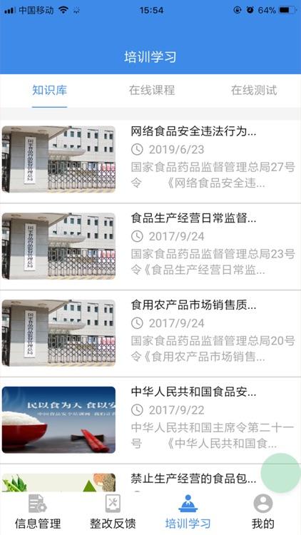 新晃食安企业版 screenshot-4