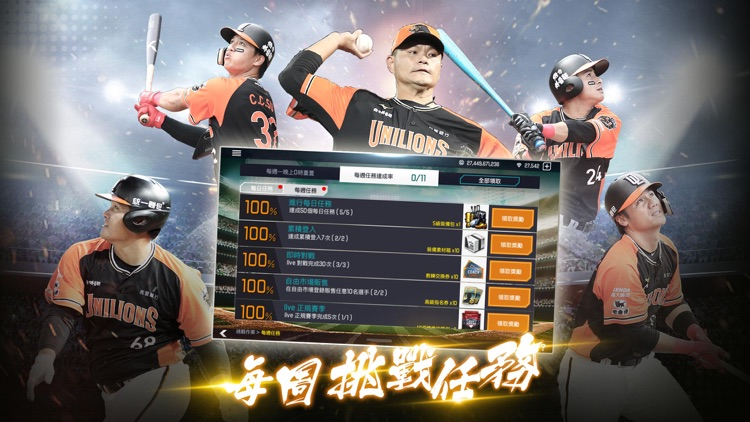 棒球殿堂 screenshot-6