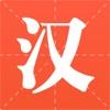 盘铭汉语字典-新现代汉语字典词典古诗词大全