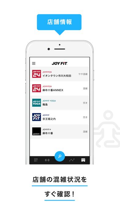 JOYFIT Appのおすすめ画像3