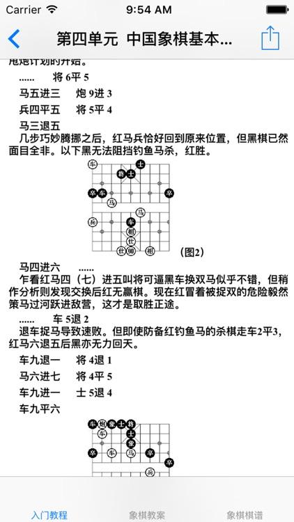 中国象棋基础入门大全 screenshot-4