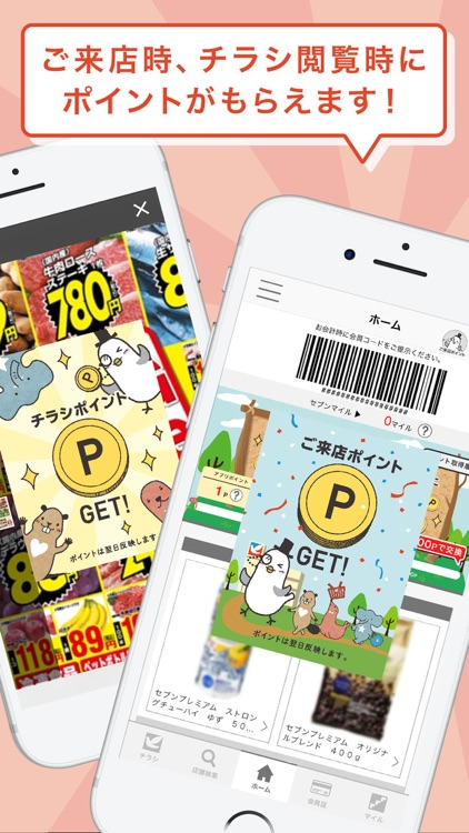 イトーヨーカドーアプリ screenshot-4