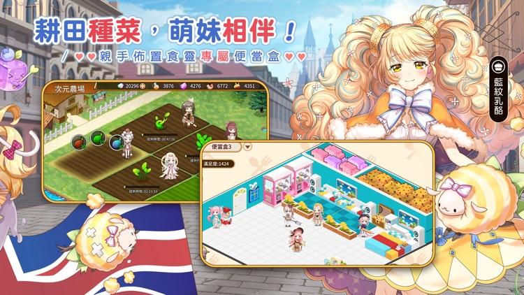 料理次元 screenshot-4