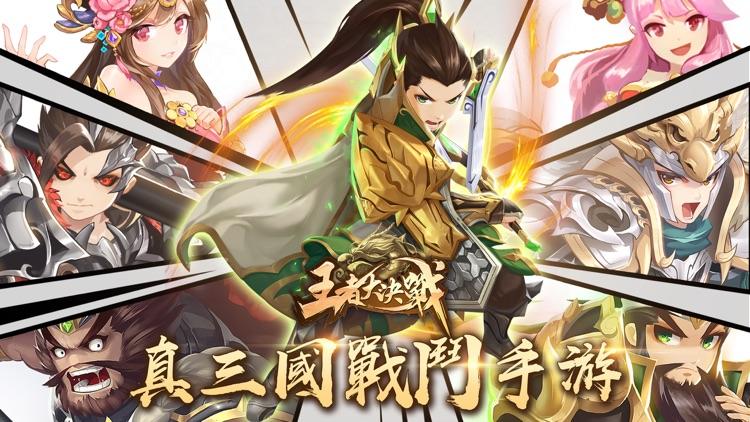 王者大決戰 screenshot-0