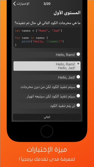 سويفتي screenshot 4