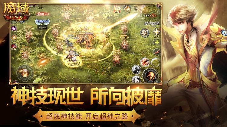 魔域口袋版-网龙正版自营 screenshot-4