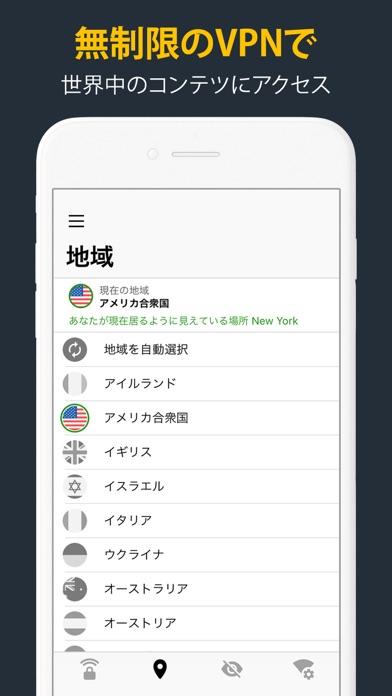 ノートン セキュア VPN ScreenShot6
