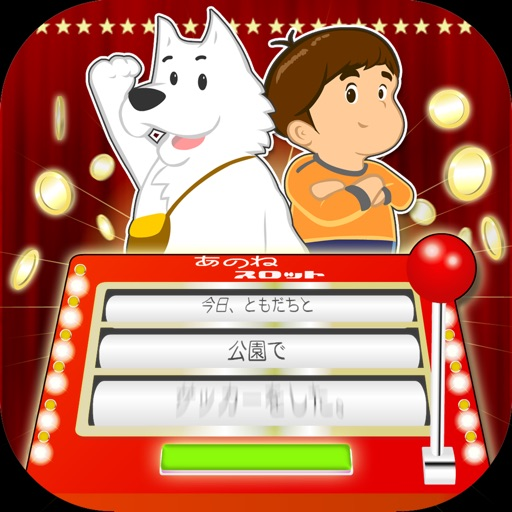 Japanese game :Slot of diary