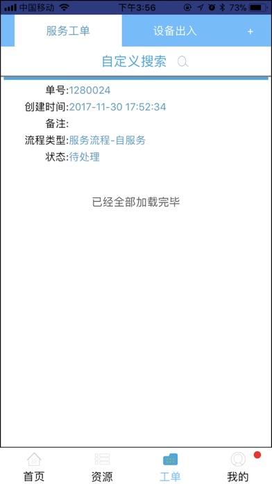 Screen Shot 天津移动IDC 3