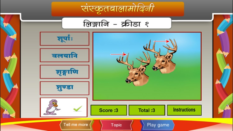 Learn Gender of Sanskrit words screenshot-3