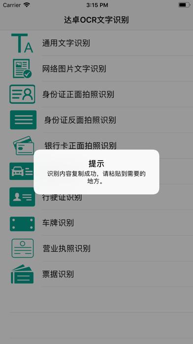 达卓OCR文字识别 screenshot 5