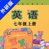 初中英语七年级上册外研版