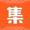 淘集优惠券-优惠券购物省钱app