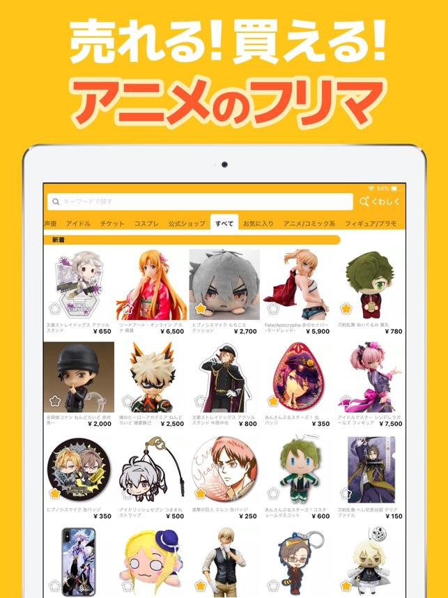 オタマート - アニメグッズが集まるフリマアプリ Screenshot