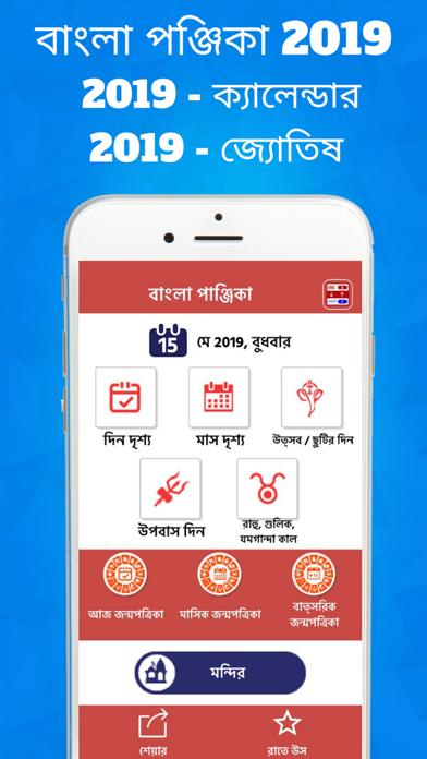 Top 9 Apps like 2019 Calendar - Hindi Panchang in 2019 for iPhone & iPad