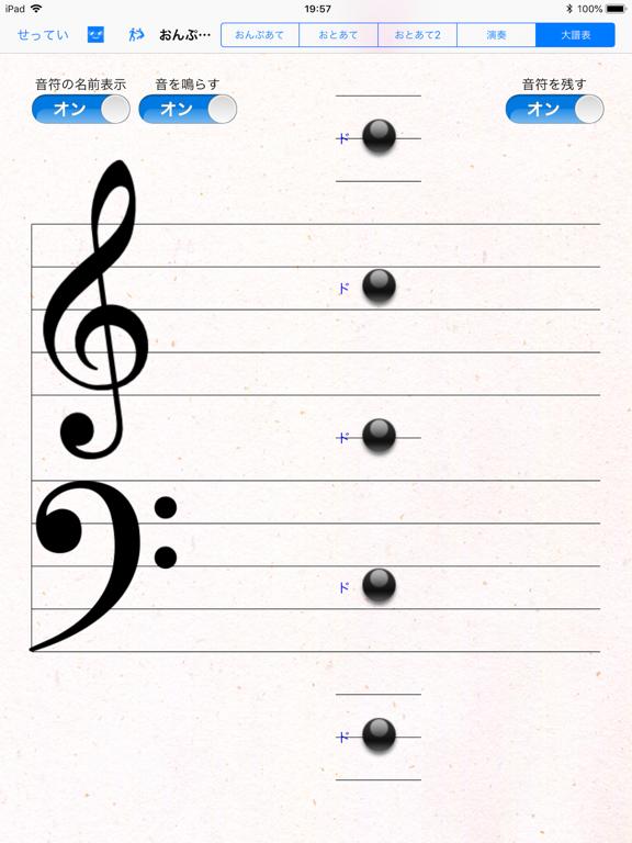おんぷちゃん for iPadのおすすめ画像4