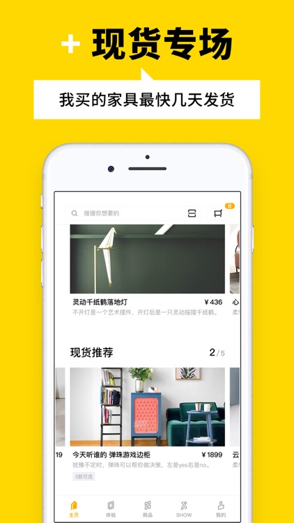 至家 - 精选家居装修设计指南 screenshot-4