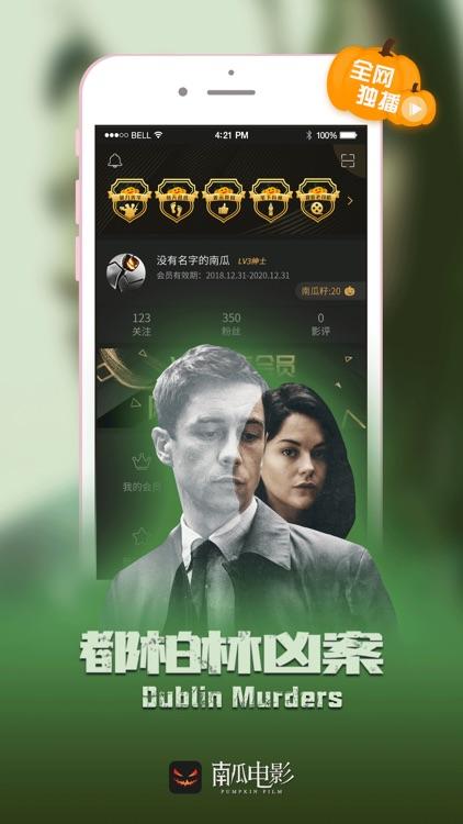 南瓜电影-高清精品电影电视剧视频播放器 screenshot-3