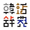 韓国語活用辞典