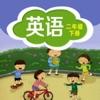 深圳版小学英语-二年级下册