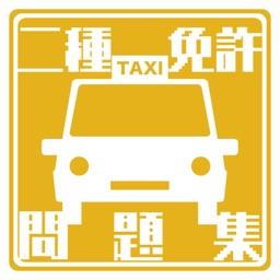 第二種自動車運転免許試験問題 タクシー バスの運転手必携の資格 By Kazuo Umemori