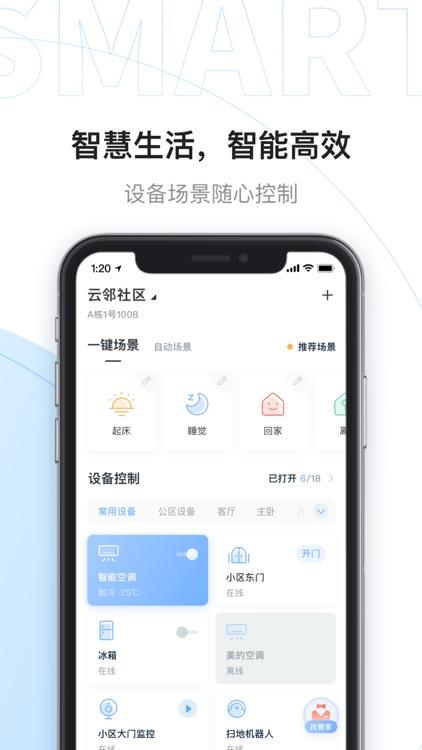 云邻社区 screenshot-1