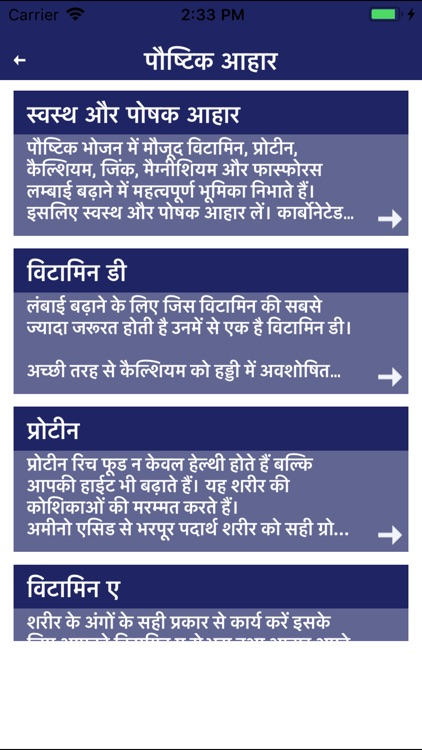 Height Gain Tips Hindi Lambai screenshot-7