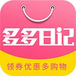 多多日记-购物领大额优惠券的App