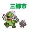 三郷市ハザードマップ - iPhoneアプリ