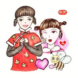 春節情人節假期貼圖中文版