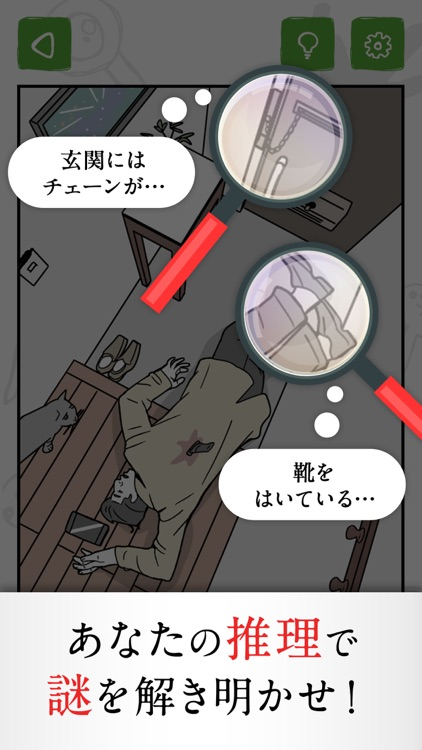 ミステリークイズ - いきなり名探偵!推理ゲーム