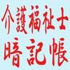 介護福祉士暗記帳 - iPhoneアプリ
