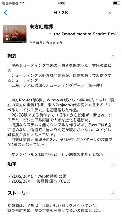 東方大百科 for 東方Projectのおすすめ画像4