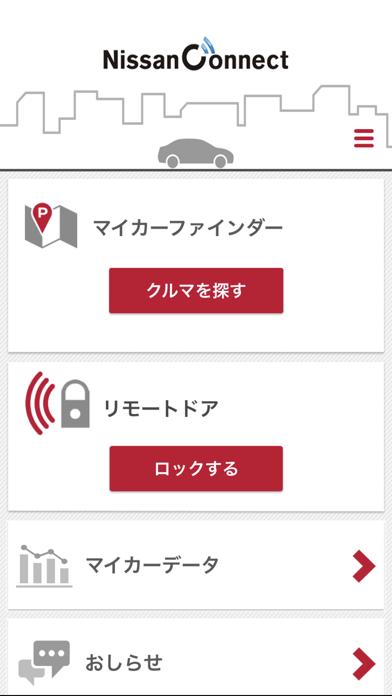 NissanConnect マイカーアプリのおすすめ画像1