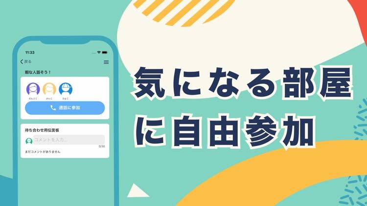 Dango - 匿名通話ひまつぶしアプリ (だんご)