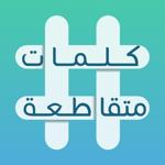 كلمات متقاطعة: أفضل لعبة عربية на пк