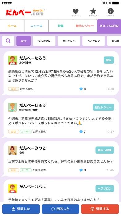 だんべー.com - 群馬のお店&おでかけ情報アプリ screenshot four