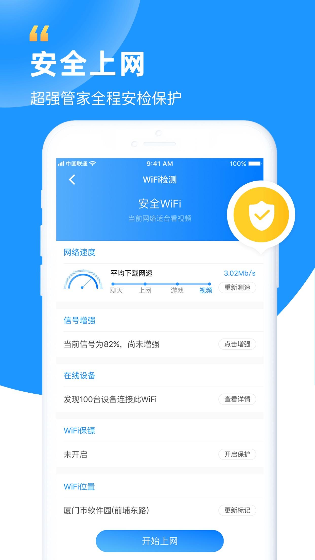 WiFi钥匙-安全极速wifi上网管家 Screenshot