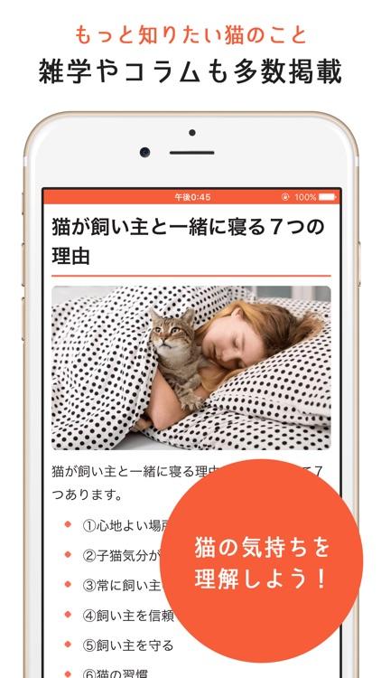 猫のニュースや飼い方の情報をまとめ読み -ねこちゃんホンポ- screenshot-3
