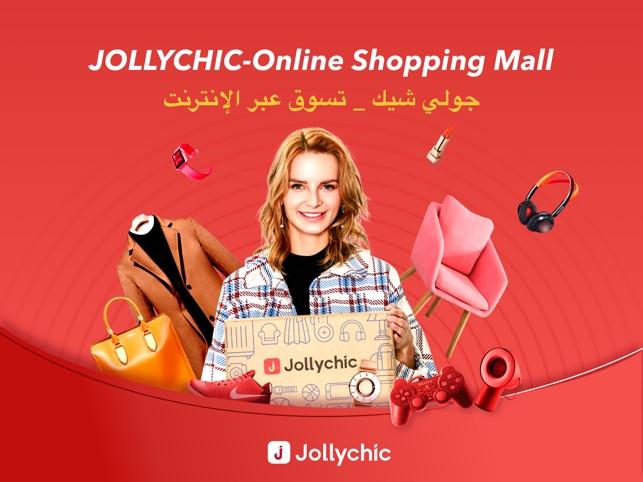 281544b4b  Jollychic- جولي شيك on the App Store