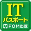 ITパスポート試験過去問題集【FOM出版】 - iPhoneアプリ
