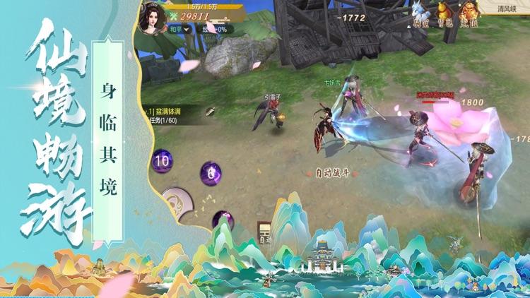 仙影 screenshot-0