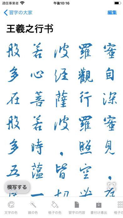 習字の大家 - 硬筆書法手本&筆模写のおすすめ画像3